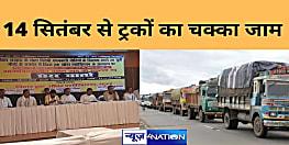 बिहार में 14 सितंबर से ट्रकों का चक्का जाम, पुलिस-परिवहन और माइनिंग अफसरों के आतंक से परेशान संघ ने लिया निर्णय