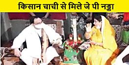 मुज़फ़्फ़रपुर पहुँचे भाजपा के राष्ट्रीय अध्यक्ष जे पी नड्डा, किसानी चाची से की मुलाकात