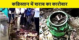 बिहार में शराब माफियाओं ने कब्रिस्तान को भी नहीं बख्शा, जमीन में गड़े मिले दर्जनों कंटेनर