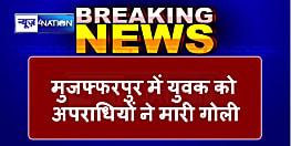 बड़ी खबर : मुजफ्फरपुर में युवक को मारी गोली, हालत गंभीर