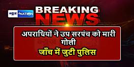बड़ी खबर : मोतिहारी में अपराधियों ने उप सरपंच को मारी गोली, जांच में जुटी पुलिस