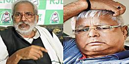 रघुवंश सिंह ने लिखी चिट्ठी,कहा- RJD की मजबूती के लिए पत्र लिखा उसे पढ़ा तक नहीं,पार्टी में सचिव से ज्यादा महासचिव बनाए जाते हैं..