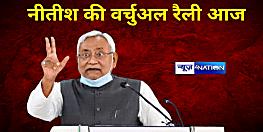बिहार में शुरू हो गया जनसभाओं का दौर, नीतीश आज करेंगे वर्चुअल रैली, 14 अक्टूबर को जमुई-झाझा में कर सकते हैं चुनावी सभा