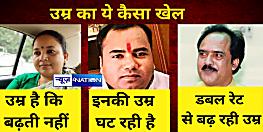 बिहार चुनाव में उम्र घोटाले का खेल, बीजेपी प्रत्याशी निक्की की उम्र हो गई फिक्स तो राजद कैंडिडेट की घटती जा रही है उम्र