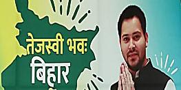 बिहार चुनाव को लेकर RJD ने गाना किया लॉन्च , ''इस बार तेजस्वी तय है''