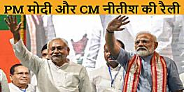 सबसे बड़े ब्रांड पीएम मोदी से सर्वाधिक रैलियां करवाने की तैयारी, सीएम नीतीश कुमार भी होंगे साथ