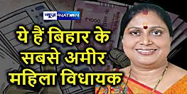 ये हैं बिहार के सबसे अमीर महिला विधायक, 40 करोड़ से ज्यादा संपत्ति ही हैं मालकिन