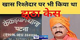 BJP कैंडिडेट दीपक के फ्रॉड कांड की अगली कहानी,जब अपने खास रिश्तेदार को फंसाने के लिए किया था रंगदारी-लूट का झूठा केस,जानिए क्या हुआ