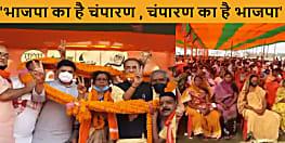 बीजेपी प्रदेश अध्यक्ष डॉ॰संजय जयसवाल व पूर्व केंद्रीय मंत्री राधामोहन सिंह पहुंचे बेतिया, कहा-भाजपा का है चंपारण , चंपारण का है भाजपा