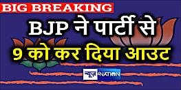 बिहार BJP ने बगावत कर चुनाव लड़ रहे 9 नेताओं को 6 साल के लिए किया निष्कासित, देखें लिस्ट...