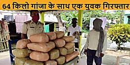 नवगछिया पुलिस ने छापेमारी कर 64 किलो गांजा के साथ एक युवक को किया गिरफ्तार