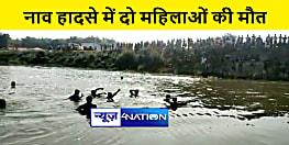 कटिहार में दर्दनाक हादसा, नदी में नाव डूबने से दो महिलाओं की मौत