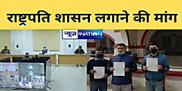 LJP की बड़ी मांग- नीतीश सरकार को हटाकर बिहार में लगे राष्ट्रपति शासन, गृह मंत्री को भेजा पत्र