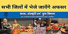 बिहार के सभी जिलों में तैनात होंगे कला-संस्कृति पदाधिकारी, 38 अधिकारियों की नियुक्ति की प्रक्रिया शुरू करने के आदेश