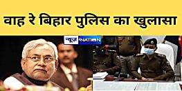 वाह रे खुलासा....न एक छटांक सोना मिला न चांदी, लाइनर को गिरफ्तार कर सुशासन का 'भोंपू' बजा रही बिहार पुलिस...