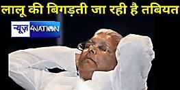 BIG BREAKING: लालू प्रसाद के डाक्टर ने कहा- स्थिति अलार्मिग है...राजद सुप्रीमो का 75 फीसदी किडनी काम नहीं कर रहा