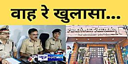 बिहार में खुलासा का खेल,दरभंगा की बात छोड़िए...पटना के पंचवटी रत्नालय का 70 फीसदी सोना भी नहीं बरामद कर सकी सुशासन की पुलिस