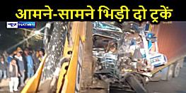 दो ट्रकों की भिड़ंत में एक ड्राइवर की मौत, तीन अन्य घायल