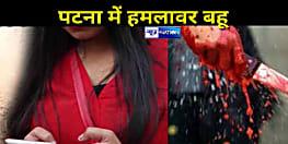पटना में बहू के रिश्तेदारों ने महिला पर चाकू से किया वार, जानिए कैसे रची अपनी सास को मारने की साजिश