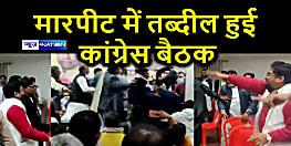 बिहार प्रभारी के सामने ही किसान कांग्रेस की बैठक में जोरदार हंगामा, नेताओं ने फेंकी एक-दूसरे पर कुर्सियां