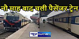 नौ महीने बाद चली पैसेंजर ट्रेन, भभुआ से बिके सिर्फ दस टिकट
