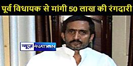 पूर्व विधायक सुनील पाण्डेय से बदमाशों ने मांगी 50 लाख की रंगदारी, जान से मारने की दी धमकी