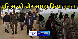 वारंटी को पकड़ने गई पुलिस टीम को चोर समझ ग्रामीणों ने किया हमला, प्रशिक्षु आईपीएस का सिर फोड़ा, इलाके में तनाव का माहौल