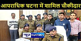 पुलिस लिखे कार पर बैठकर आपराधिक घटनाओं को अंजाम देता था चौकीदार, भाई की गिरफ्तारी से हुआ खुलासा
