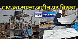 मुख्यमंत्री नीतीश कुमार का ड्रीम प्रोजेक्ट हुआ धराशायी, 24 घंटे में 18 लाख की टंकी हो गई जमींदोज