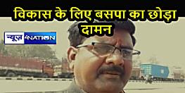 चैनपुर विधायक मोहम्मद जमा खां ने कहा विकास के लिए बसपा का छोड़ा दामन