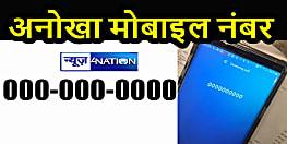 दस डिजिट का मोबाइल नंबर तो होता है पर दसों डिजिट अगर जीरो हों तो आप क्या कहेंग,बिहार में मौजूद है  000000000 वाला मोबाइल नंबर