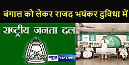 बंगाल में राजद TMC में गठबंधन पर बात अटकी, सीट बांटने को तैयार नहीं है ममता