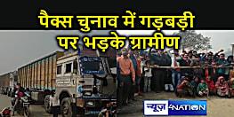 पैक्स चुनाव में गड़बड़ी को लेकर ग्रामीणों में गुस्सा, एनएच 104 जाम कर किया विरोध प्रदर्शन