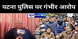 पटना SSP के खिलाफ 'रश्मि' ने HC में दाखिल की क्रिमिनल रिट, 3 दिनों तक हिरासत में रखकर 'टॉर्चर' करने का आरोप, 5 लाख रू का ठोका हर्जाना