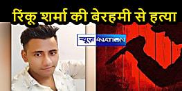 रिंकू शर्मा को बेरहमी से मार डाला, बर्थडे पार्टी में हुआ था झगड़ा....
