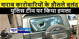 बेतिया में शराब को लेकर छापेमारी करने गयी पुलिस टीम पर हमला, कई जवान जख्मी