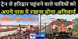 कुंभ मेला 2021 : ट्रेन से हरिद्वार पहुंचने वाले यात्रियों को अपने पास ये रखना होगा अनिवार्य, नहीं तो स्टेशन से बाहर नहीं निकलने दिया जाएगा