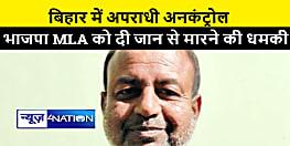 बिहार के इस बीजेपी विधायक से अपराधियों ने मांगी रंगदारी, कहा घर में घुस कर मार देंगे गोली