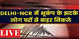 बड़ी खबर : दिल्ली-एनसीआर में भूकंप के तेज झटके, पंजाब और जम्मू-कश्मीर में भी महसूस किया गया भूकंप