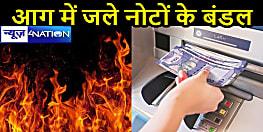 12 लाख रुपया सबके सामने हो गया जलकर खाक, सतर्क होते तो बच जाता पैसा, जानिए क्या है मामला