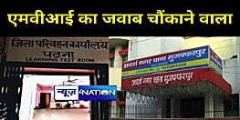 बड़ा खुलासाः पटना MVI ने मुजफ्फरपुर के थाने में बंद ट्रक का दिया फिटनेस प्रमाण पत्र! परिवहन विभाग शो-कॉज पूछ हो गया चुप