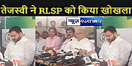 BREAKING NEWS - जदयू में विलय से पहले उपेंद्र कुशवाहा को तेजस्वी ने दिया बड़ा झटका, पार्टी के सैकड़ों पदाधिकारी राजद में हुए शामिल, नेता प्रतिपक्ष ने कहा रालोसपा पूरी तरह से हुआ खाली