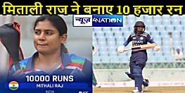 मिताली राज ने हासिल की बड़ी उपलब्धि, ऐसा करने वाली दूसरी महिला क्रिकेटर, लगा बधाइयों का तांता