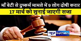 Gaya news : माँ-बेटी से सामूहिक दुष्कर्म मामले में 9 लोग दोषी करार, 17 मार्च को सुनाई जाएगी सजा