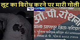बेखौफ अपराधियों ने व्यापारी को गोली मारी, 2.40 लाख रुपए लूटकर हुए फरार