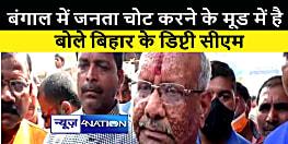 ममता की चोट पर बोले बिहार के डिप्टी सीएम तारकिशोर प्रसाद, कहा इस बार जनता चोट करने के मूड में हैं