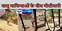 Bihar Crime : सीएम के गृह जिले में बालू माफिया का आतंक! खनन से ग्रामीण ने रोका तो जमकर किया फायरिंग, हथियार लेकर जाते वीडियो हो रहा है वायरल
