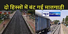 Bihar : दो हिस्सों में बंट गई मालगाड़ी, स्टेशन मास्टर की सूझबूझ के कारण टल गया बड़ा हादसा, इस रेलखंड का है मामला