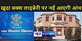Bihar : पथ निर्माण विभाग ने कहा - नहीं टूटेगा खुदा बख्श लाइब्रेरी, नेता प्रतिपक्ष के आरोपों को किया खारिज