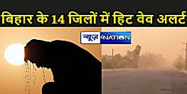 Bihar News : मौसम विभाग की चेतावनी, बिहार में इन 14 जिलों के लोग वेबजह बाहर नहीं निकलें...